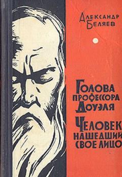golova-professora-douelya-chelovek-nashedshij-svoe-lico cover