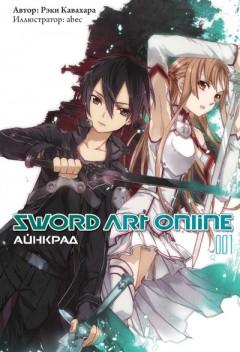 Sword Art Online 1: Айнкрад
